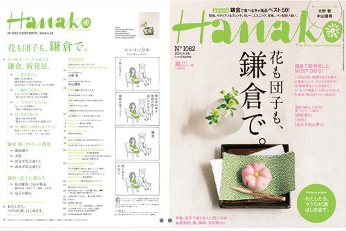 hanako2014.jpg