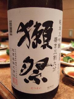 羅生門 日本酒