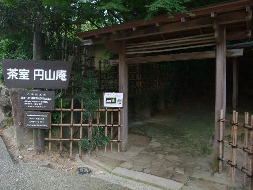 茶室円山庵