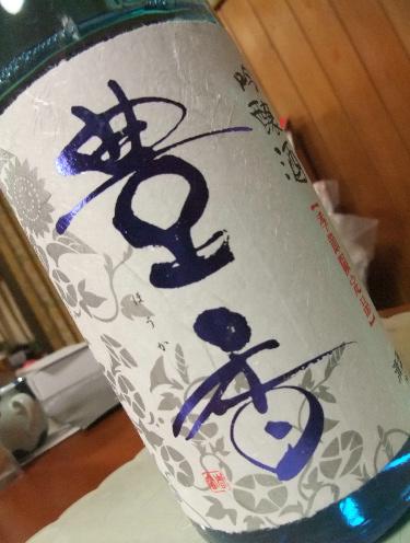 お酒(豊香)
