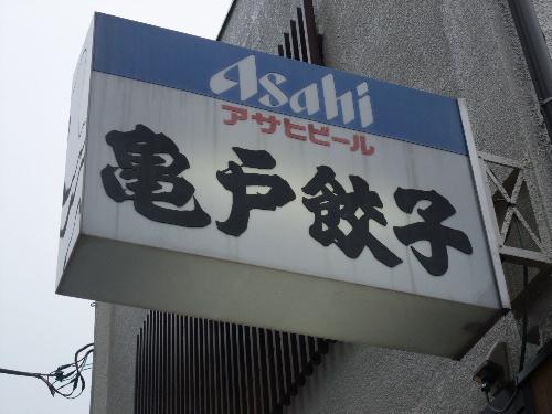 亀戸餃子 看板