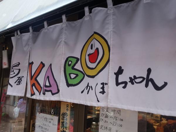 KABOちゃん 暖簾
