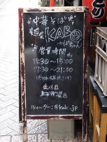 KABOちゃん 看板