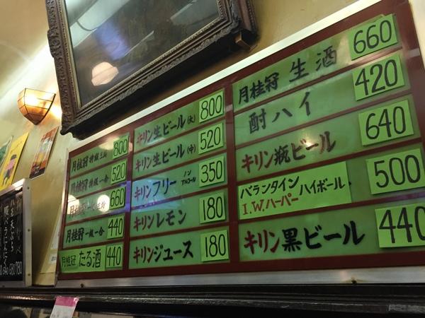京極スタンド 飲み物メニュー