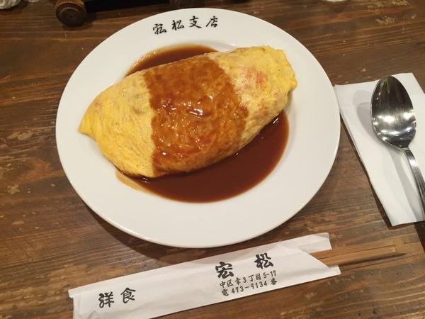 洋食宏松 オムライス