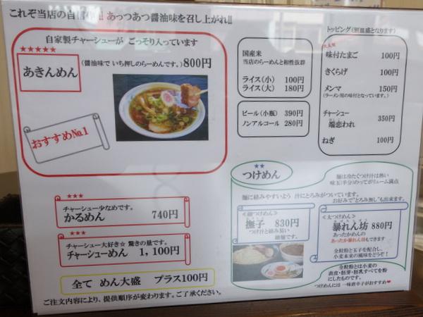 駿河あきん亭 メニュー�