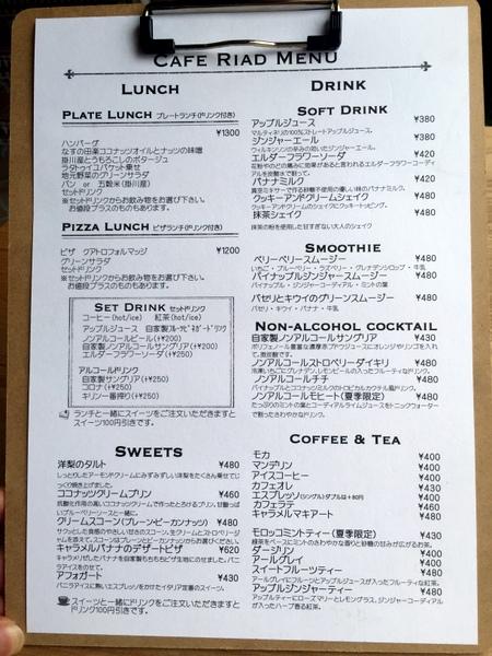 Cafe Riad メニュー