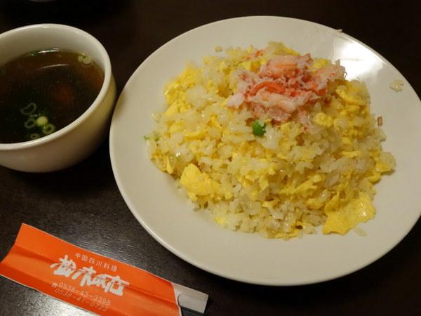 松乃木飯店 カニチャーハン