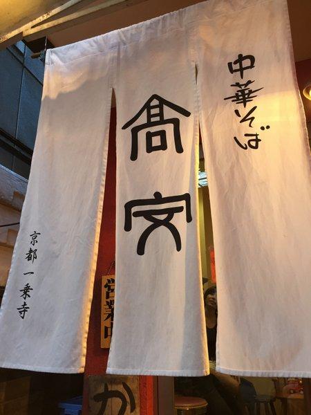 中華そば高安 暖簾