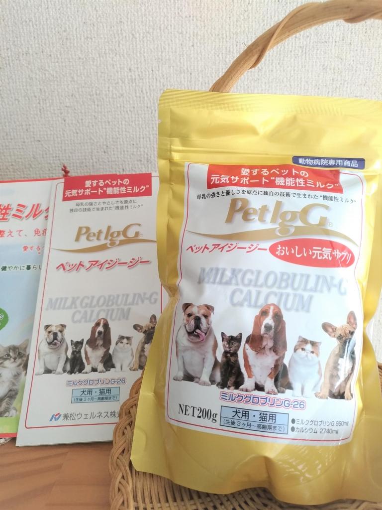 動物病院専用のペット用サプリ 免疫ミルク