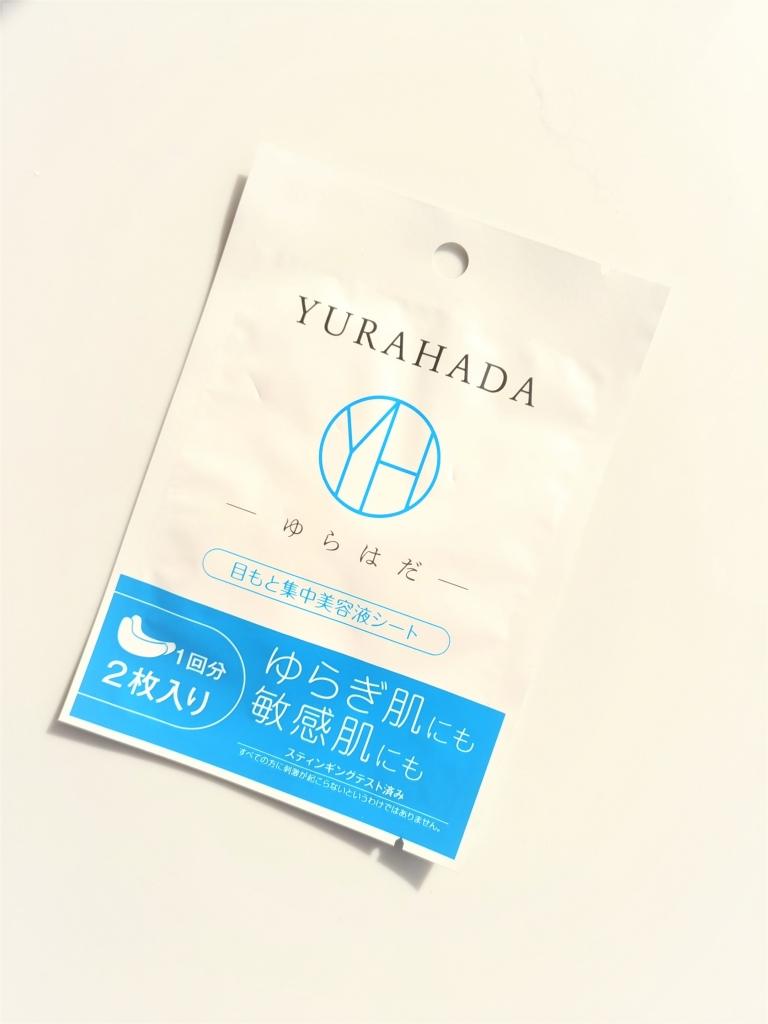 YURAHADA 目もと集中美容液シート