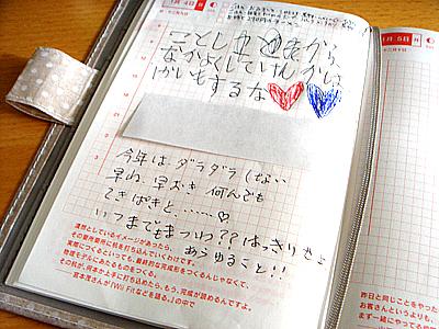 ほぼ日手帳2009
