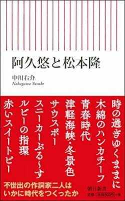 69d388ac7925 著者の中川さんは歌舞伎やクラシックなどの評伝にも定評があるということなので、他の著作も読ませてもらおうと思います。 ほんと楽しみな作家に出会えました。