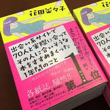 2a223e4c596f 映画、ほかエンタメについていろいろ教わった作家なので 買おうと思ったんですが、本の厚さに比べ2千円は  うーん、少し高いかな。1600円だったら買ったけど)