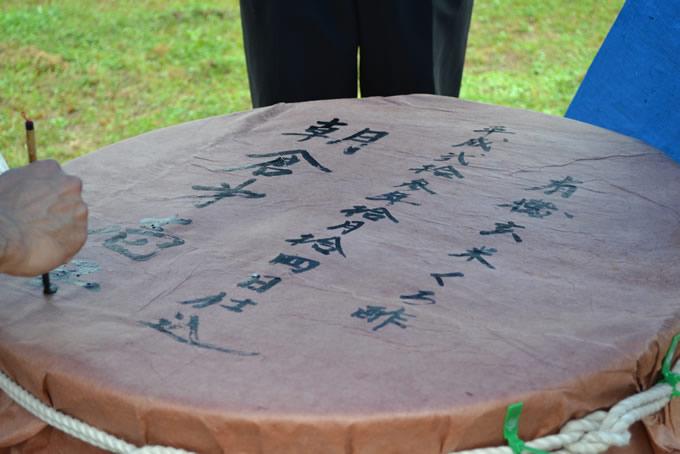 柿渋を塗った和紙のふたをして仕込日と朝倉第壱号とすみ入れ