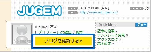 JUGEM管理者ページマニュアル.png