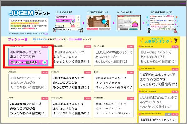 webフォント2