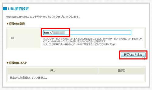 URLでトラックバック・コメントを拒否する