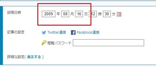 日付変更.jpg
