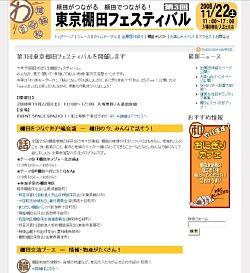 第3回東京棚田フェスティバル特設サイト