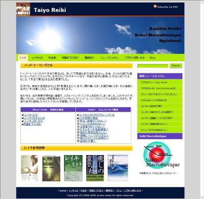 Taiyo Reiki サイト