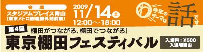 東京棚田フェスティバル