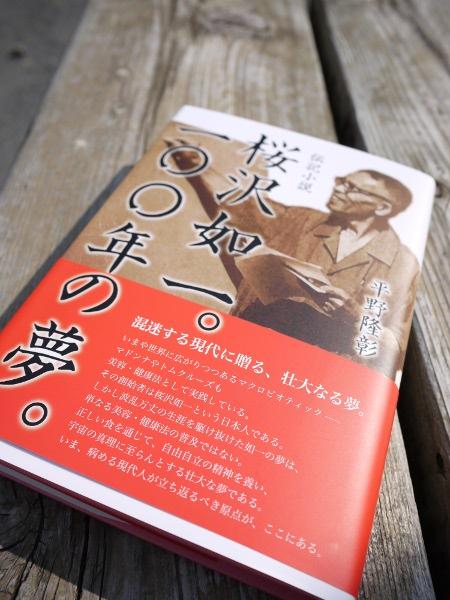 桜沢如一の伝記小説