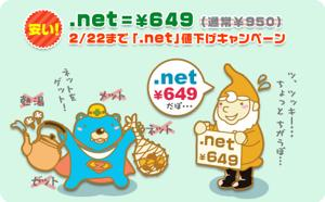 ムームードメイン.netキャンペーン