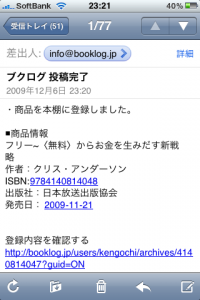 booklog4