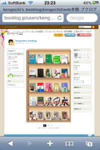 booklog5