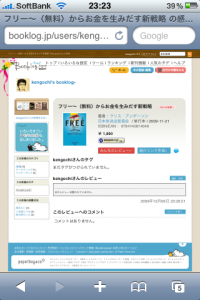 booklog6
