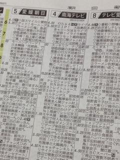 テレビ欄! | 運動具屋日記 ダイヤスポーツ 店長ブログ