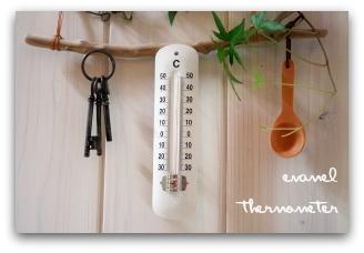 ホーローの温度計