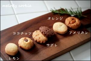 メロディクッキー