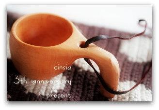 13th.anniversary present