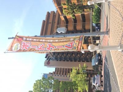 のぼり14.4.27