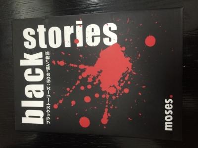 ブラックストーリーズ140629