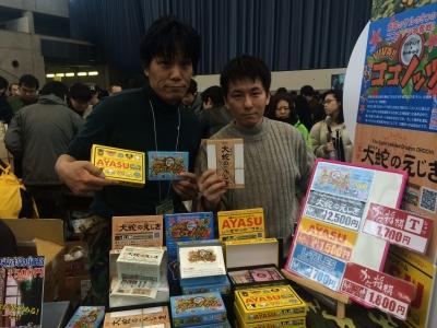ゲームマーケット2015-1