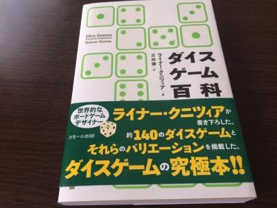 ダイスゲーム百科1508152
