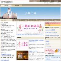 札幌三越「クリスマスオンテーブルスイーツ特集」