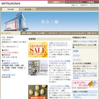 ナショナルデパートが松山三越の「食品ギフトセット感謝セール」に期間限定出店