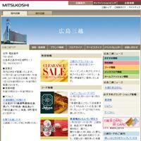 ナショナルデパートが広島三越「バレンタイン特別企画・スイーツコレクション」に出店。(2月1日〜2月14日)