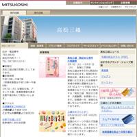 高松三越「VOICE21 ご当地グルメ&名店の味大競演!」に出店