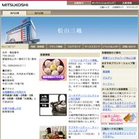 ナショナルデパートが松山三越に期間限定出店