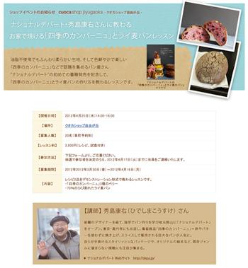書籍発売イベント決定!  本書の発売を記念して、「クオカショップ自由が丘」にて、本書の著者・秀島康右氏による、「四季のカンパーニュ」とライ麦パンの作り方講習会が開催されます。