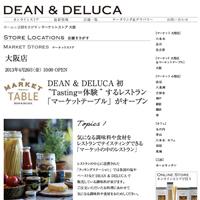4月26日にグランドオープンするDEAN&DELUCAマーケットストア大阪店でナショナルデパート製品の取り扱いが始まります。