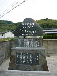 閉校記念碑