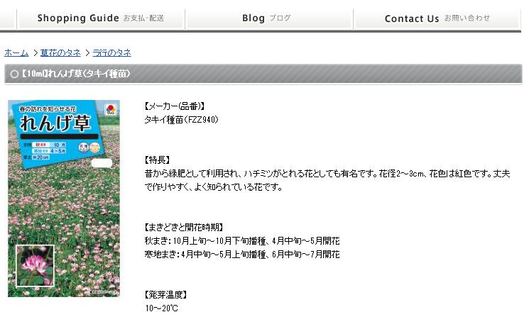 以前のれんげ草商品ページ