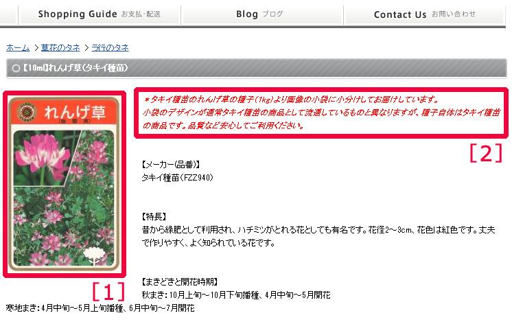 れんげ草の商品ページ