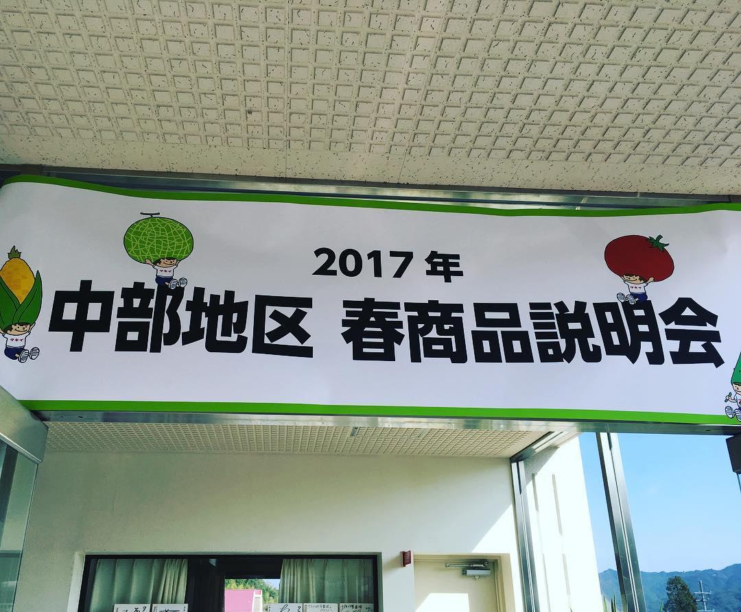 2017タキイ春商品説明会